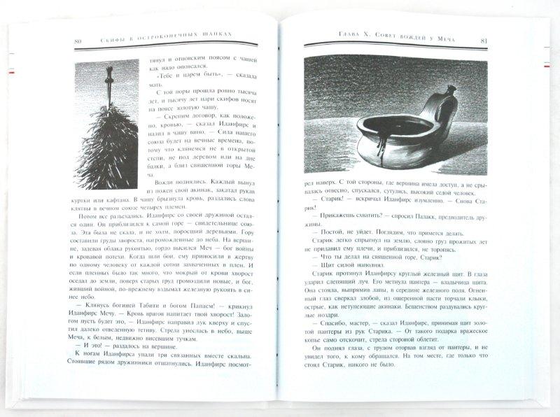 Иллюстрация 1 из 14 для Скифы в остроконечных шапках - Самуэлла Фингарет | Лабиринт - книги. Источник: Лабиринт