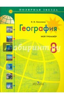 География. Мой тренажер. 8 класс. Пособие для учащихся общеобразовательных учреждений