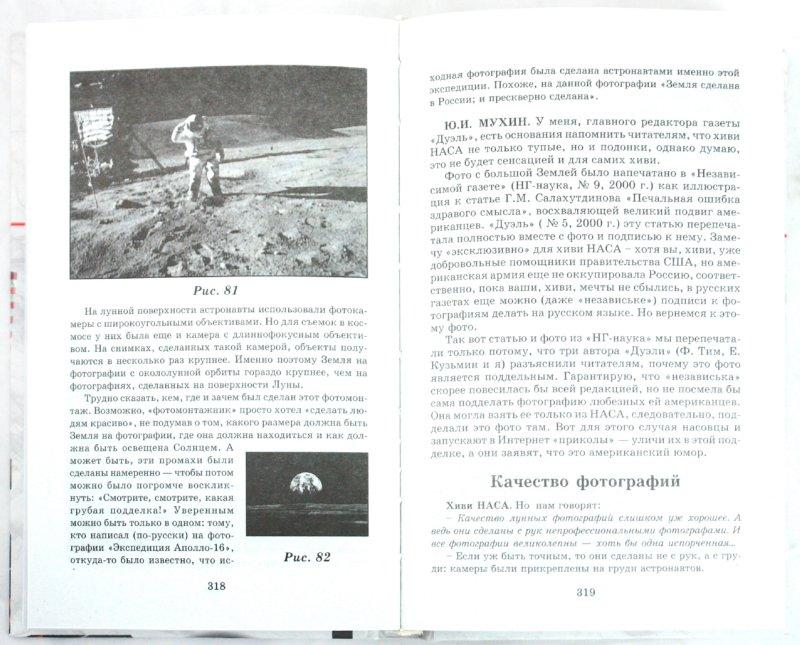 Иллюстрация 1 из 29 для Лунная афера, или Где же были америкосы? - Юрий Мухин | Лабиринт - книги. Источник: Лабиринт