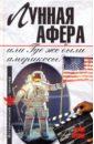 Мухин Юрий Игнатьевич Лунная афера, или Где же были америкосы?
