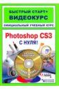 Adobe Photoshop CS3 с нуля! Официальный учебный курс: быстрый старт + видеокурс (+СD) и б аббасов основы графического дизайна на компьютере в photoshop cs3 учебное пособие
