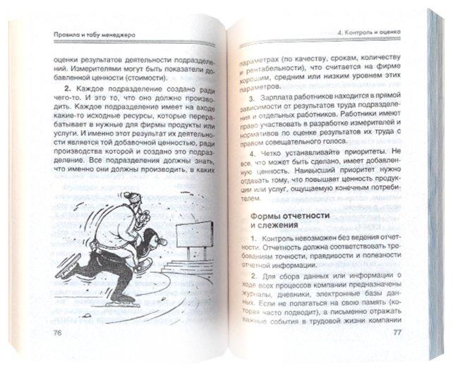 Иллюстрация 1 из 8 для Правила и табу менеджера - Нелли Власова | Лабиринт - книги. Источник: Лабиринт