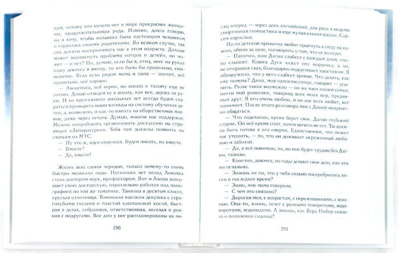 Иллюстрация 1 из 17 для Течение времени - Эдгар Вулгаков | Лабиринт - книги. Источник: Лабиринт