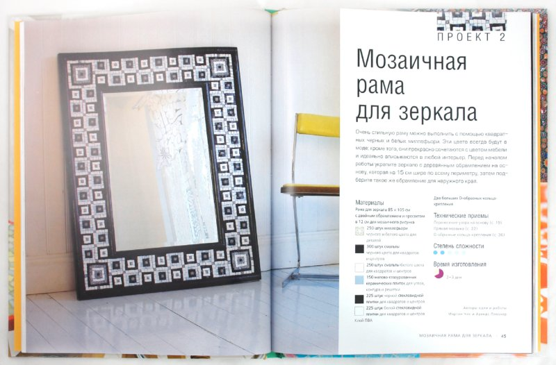 Иллюстрация 1 из 2 для Мозаика. Лучшие проекты для дома и дачи - Мартин Чик | Лабиринт - книги. Источник: Лабиринт