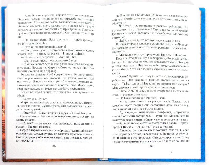 Иллюстрация 1 из 6 для Конкурент конкуренту - друг - Ольга Воскресенская | Лабиринт - книги. Источник: Лабиринт