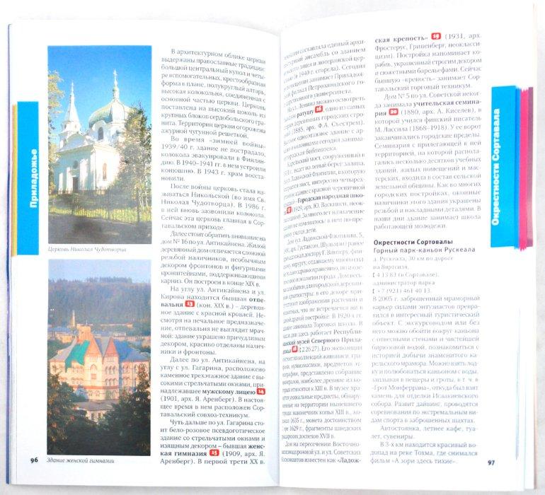Иллюстрация 1 из 28 для Карелия, 5-е издание - Елена Стамбулян | Лабиринт - книги. Источник: Лабиринт