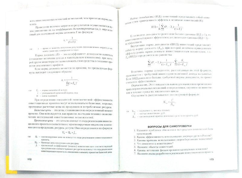 Иллюстрация 1 из 6 для Экономика организаций (предприятия) - Грибов, Грузинов, Кузьменко | Лабиринт - книги. Источник: Лабиринт