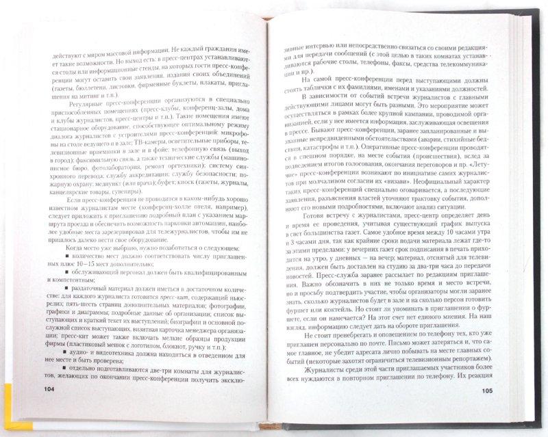 Иллюстрация 1 из 9 для Современная пресс-служба. Учебник - Валентин Ворошилов | Лабиринт - книги. Источник: Лабиринт
