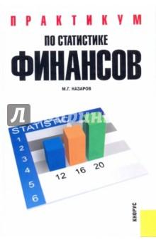Практикум по статистике финансов: учебное пособие