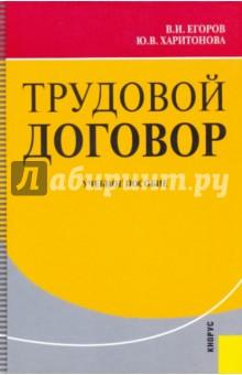 Трудовой договор рогожин м трудовой договор заключение изменение расторжение