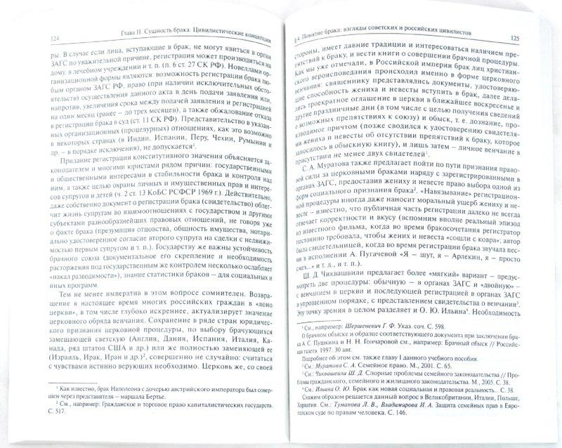 Иллюстрация 1 из 3 для Брак по российскому семейному праву. Учебное пособие - Надежда Тарусина | Лабиринт - книги. Источник: Лабиринт