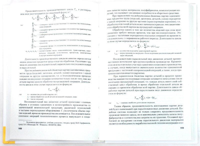 Иллюстрация 1 из 14 для Экономика организации: учебное пособие - Самарина, Черезов, Карпов | Лабиринт - книги. Источник: Лабиринт