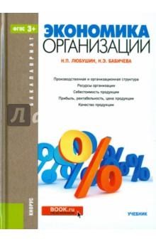 Экономика организации. Учебник а д шеремет в п суйц аудит учебник