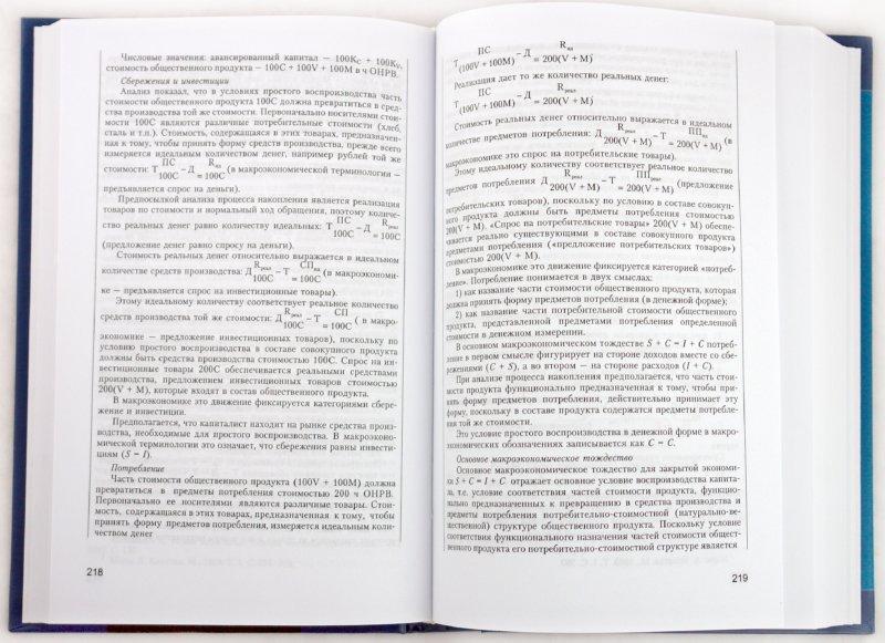 Иллюстрация 1 из 5 для Теория общественного богатства. Основания микро- и макроэкономики: Учебник - Александр Сорокин | Лабиринт - книги. Источник: Лабиринт