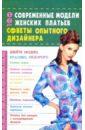 Обложка 100. Современные модели женских платьев: Советы опытного дизайнера