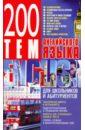 Обложка 200 тем английского языка