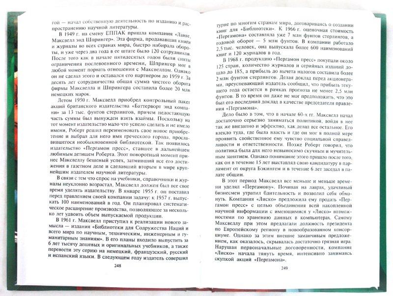 Иллюстрация 1 из 8 для 50 знаменитых бизнесменов - Васильева, Пернатьев | Лабиринт - книги. Источник: Лабиринт