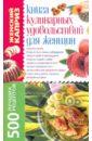 Обложка Книга кулинарных удовольствий для женщин: 500 лучших рецептов