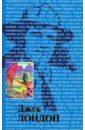 Лондон Джек Собрание сочинений: В 20 т. Том 16: Любовь к жизни; День пламенеет