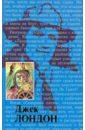 Лондон Джек Собрание сочинений: В 20 т. Том 2: Морской волк; Рассказы рыбачьего патруля; Игра джек лондон морской волк