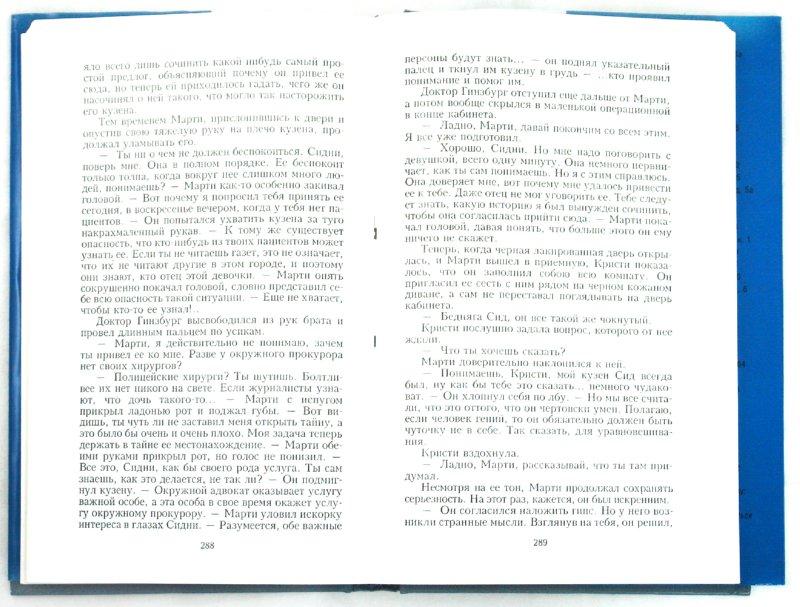 Иллюстрация 1 из 6 для Пламя Гедеона. На живца - Маррик, Улнэк   Лабиринт - книги. Источник: Лабиринт