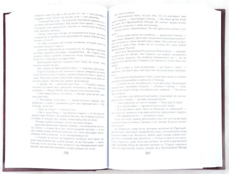 Иллюстрация 1 из 4 для Дюна: Дюна. Мессия Дюны. Дети Дюны - Фрэнк Герберт | Лабиринт - книги. Источник: Лабиринт