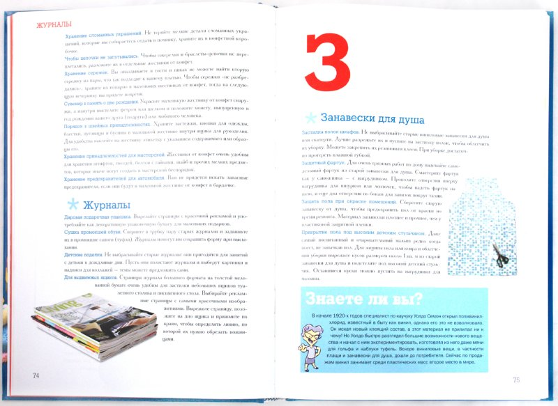 Иллюстрация 1 из 57 для Новые трюки с обычными штуками | Лабиринт - книги. Источник: Лабиринт