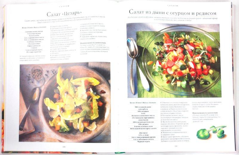 Иллюстрация 1 из 15 для Кулинарные шедевры за 30 минут   Лабиринт - книги. Источник: Лабиринт
