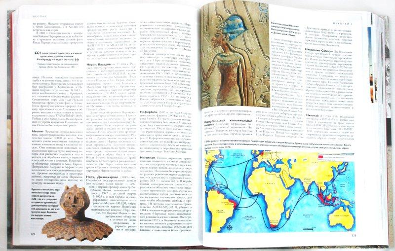 Иллюстрация 1 из 14 для Всемирная история. Люди, события, даты | Лабиринт - книги. Источник: Лабиринт