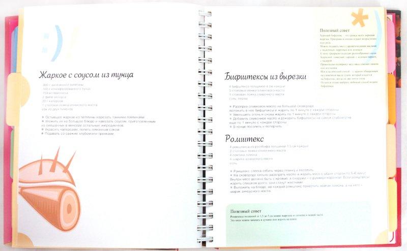 Иллюстрация 1 из 2 для Домашняя книга рецептов | Лабиринт - книги. Источник: Лабиринт