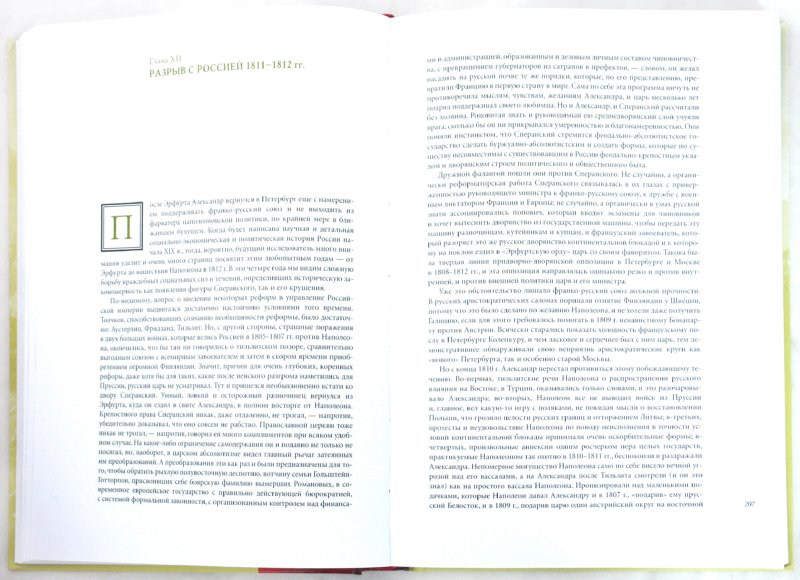 Иллюстрация 1 из 12 для Исторические портреты. Талейран, Наполеон, Кутузов - Евгений Тарле   Лабиринт - книги. Источник: Лабиринт