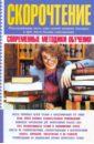 Обложка Скорочтение: Современные методики обучения