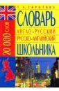 Обложка Англо-русский русско-английский словарь школьника: 20 000 слов