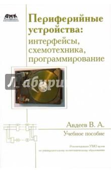 Периферийные устройства: интерфейсы, схемотехника, программирование пломбирующие устройства и устройства индикации вмешательства