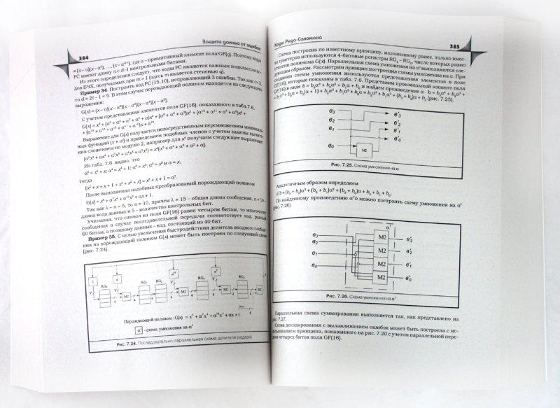 Иллюстрация 1 из 43 для Периферийные устройства: интерфейсы, схемотехника, программирование - Вадим Авдеев | Лабиринт - книги. Источник: Лабиринт