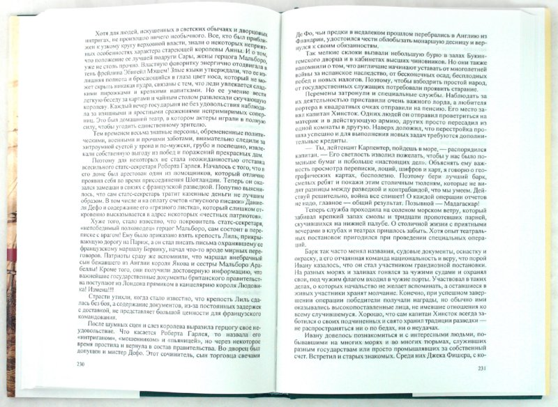 Иллюстрация 1 из 7 для Тайные фрегаты - Виктор Лаптухин | Лабиринт - книги. Источник: Лабиринт
