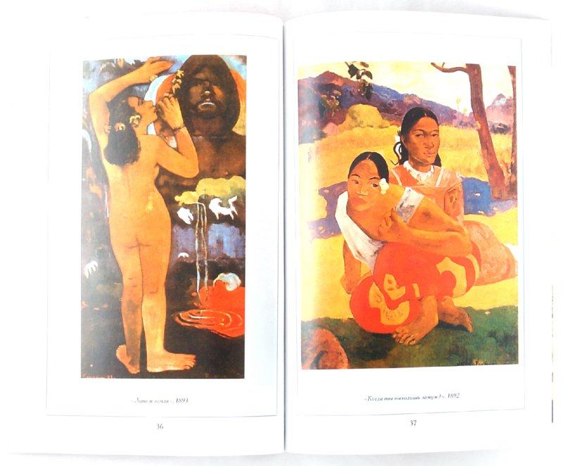 Иллюстрация 1 из 11 для Поль Гоген | Лабиринт - книги. Источник: Лабиринт