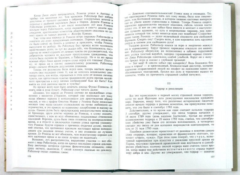 Иллюстрация 1 из 7 для Избранное в 2-х томах. Том 2: Венценосный раб; Кровавый пир; На обломках трона - Евгений Маурин | Лабиринт - книги. Источник: Лабиринт