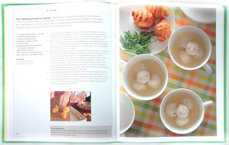 Иллюстрация 1 из 49 для Книга Гастронома Про супы | Лабиринт - книги. Источник: Лабиринт