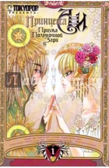Принцесса Аи. Призма Полуночной Зари. Книга 1. Тень