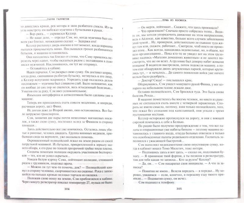 Иллюстрация 1 из 4 для Чума из космоса - Гарри Гаррисон | Лабиринт - книги. Источник: Лабиринт