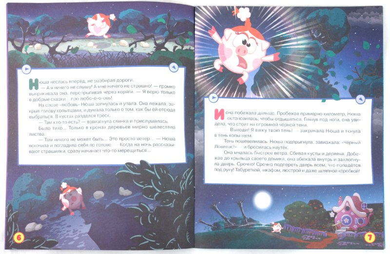 Иллюстрация 1 из 5 для Смешарики: Страшилка для Нюши - Корнилова, Накоренок | Лабиринт - книги. Источник: Лабиринт
