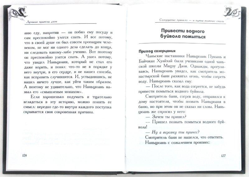 Иллюстрация 1 из 5 для Лучшие притчи дзэн: обычные истории о людях необычных - Маслов, Логинова | Лабиринт - книги. Источник: Лабиринт