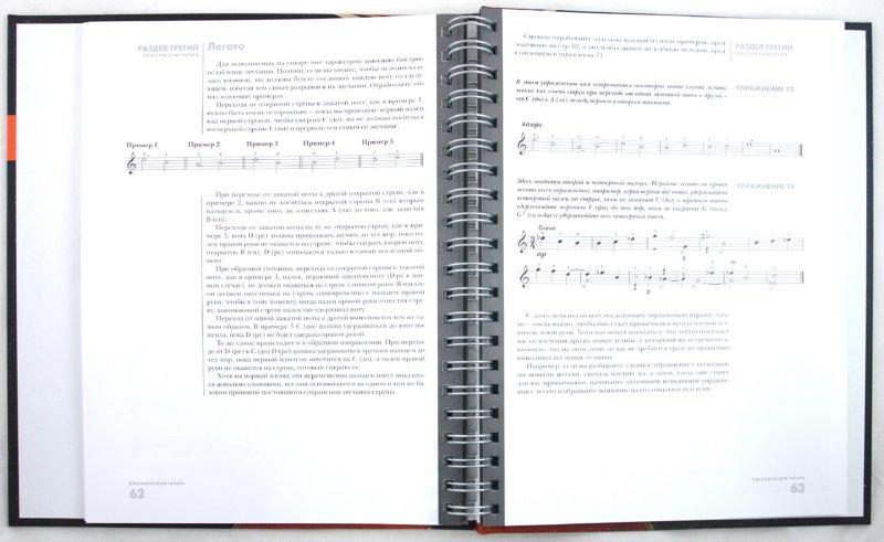 Иллюстрация 1 из 18 для Классическая гитара: справочник-самоучитель (+CD) - Дэвид Брэйд | Лабиринт - книги. Источник: Лабиринт