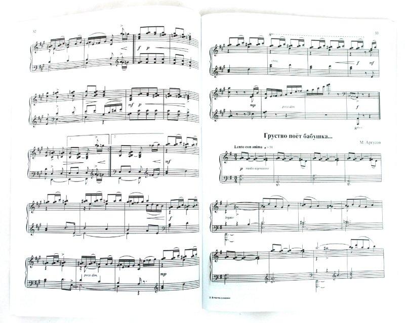 Иллюстрация 1 из 5 для В гостях у сказки. Фортепианные пьесы для детей | Лабиринт - книги. Источник: Лабиринт