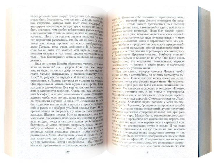 Иллюстрация 1 из 2 для Лолита: роман - Владимир Набоков | Лабиринт - книги. Источник: Лабиринт