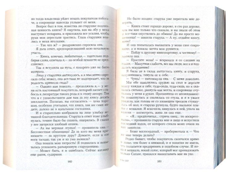 Иллюстрация 1 из 16 для Черная книга секретов - Ф. Хиггинс | Лабиринт - книги. Источник: Лабиринт