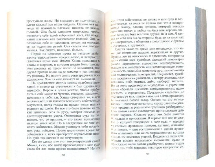 Иллюстрация 1 из 4 для Чтец - Бернхард Шлинк | Лабиринт - книги. Источник: Лабиринт