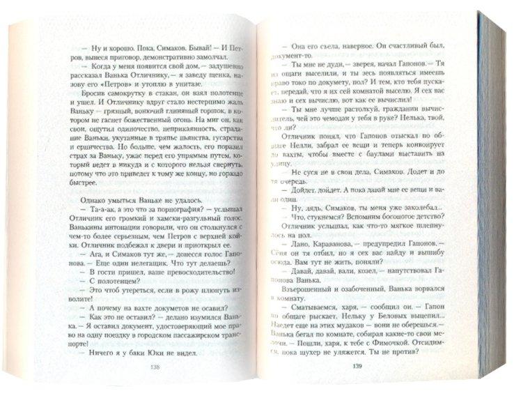 Иллюстрация 1 из 5 для Общага-на-Крови - Алексей Иванов | Лабиринт - книги. Источник: Лабиринт