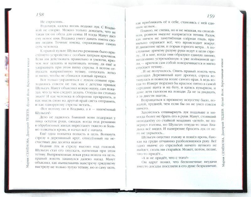 Иллюстрация 1 из 4 для Бусый Волк: Берестяная книга - Семенова, Тедеев | Лабиринт - книги. Источник: Лабиринт